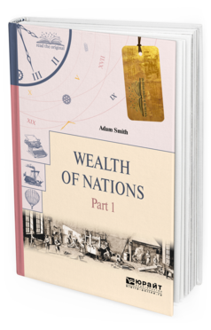 WEALTH OF NATIONS IN 3 P. PART 1. БОГАТСТВО НАРОДОВ Смит А.