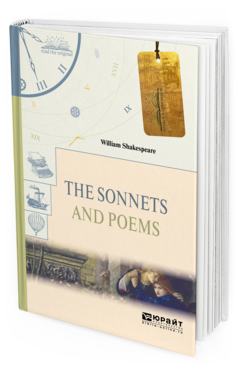 THE SONNETS AND POEMS. СОНЕТЫ И ПОЭМЫ Шекспир У.