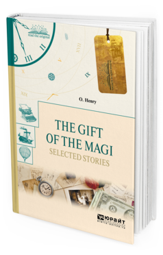 THE GIFT OF THE MAGI. SELECTED STORIES. ДАРЫ ВОЛХВОВ. ИЗБРАННЫЕ РАССКАЗЫ О Генри -.
