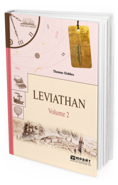 LEVIATHAN IN 2 VOLUMES. V 2. ЛЕВИАФАН В 2 Т. ТОМ 2 Гоббс Т.