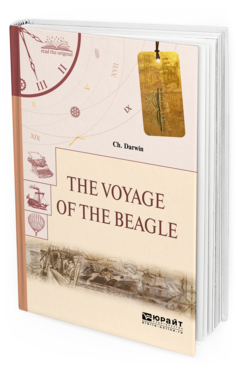 THE VOYAGE OF THE BEAGLE. ПУТЕШЕСТВИЕ НА