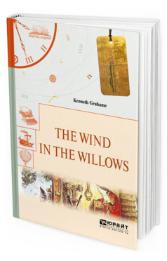 THE WIND IN THE WILLOWS. ВЕТЕР В ИВАХ Кеннет Г.